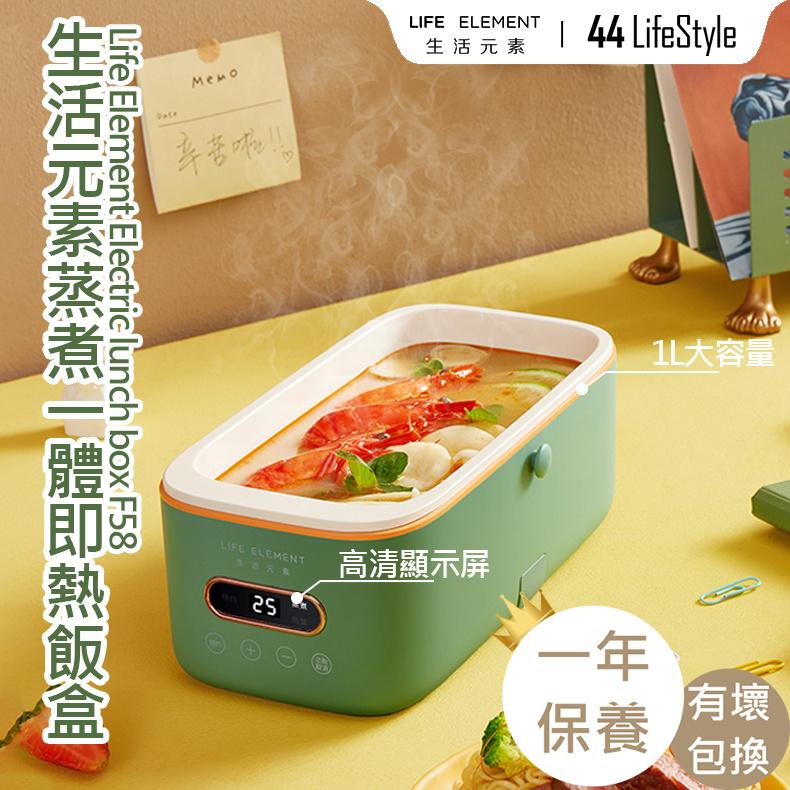 Life Element 生活元素 無火煮食盒 (附送保溫袋) - 懶人一人火鍋邊爐 電煎鍋 便攜 免加水電熱飯盒 加熱