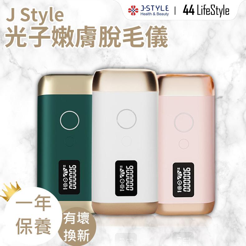 J style 光子嫩膚脫毛儀 2003