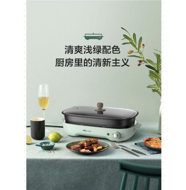 小米 - 小熊多功能料理鍋電烤爐無菸韓式烤煎涮烤一體鍋 DHG-C40D5