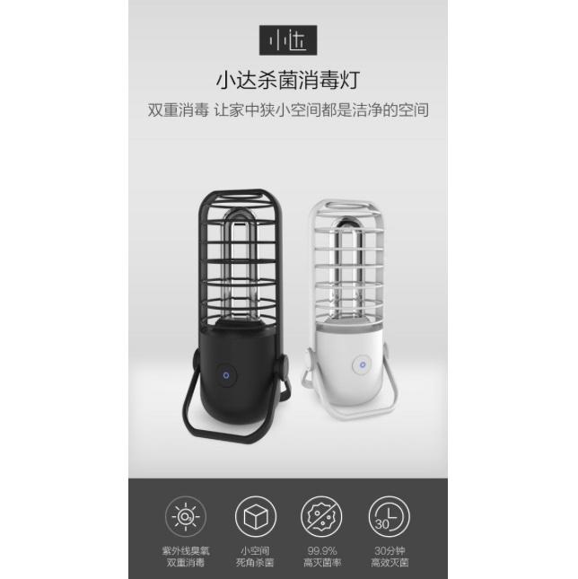 小米有品 小達 殺菌UVC 紫外線 臭氧 消毒燈 (兩色)