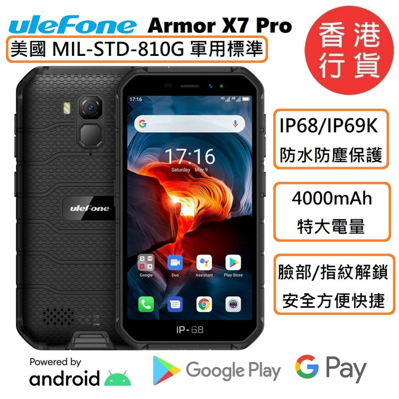 Ulefone Armor X7 Pro 美國三防智能電話4000mAh [2色]