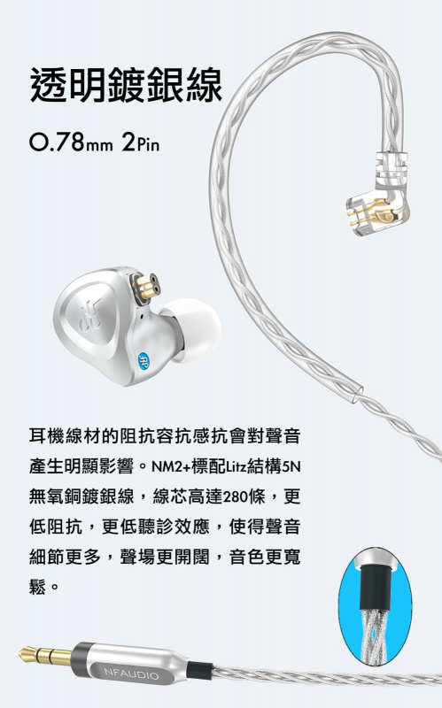 🎶NF AUDIO NM2+【鋁合金外殼】🎧