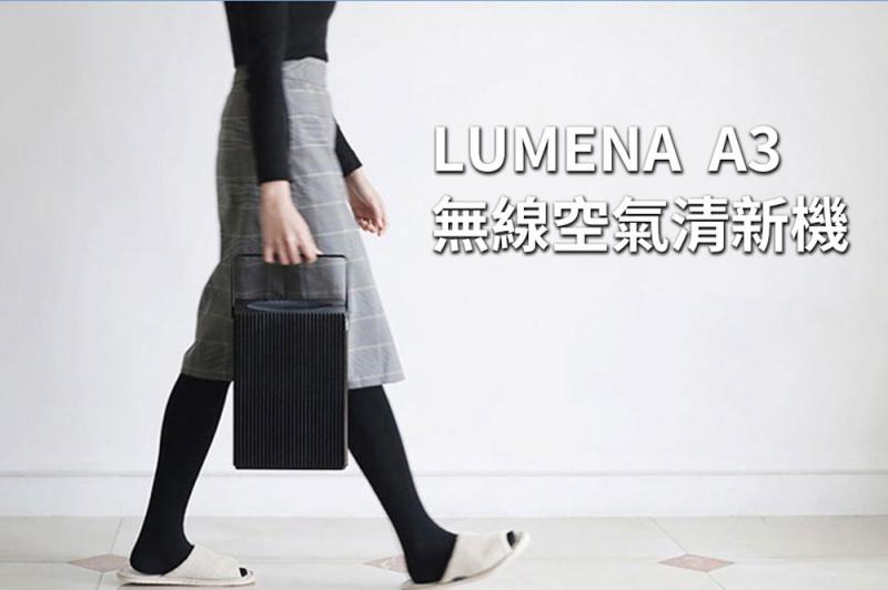 韓國 Lumena A3 無線空氣清淨機🍃🍃