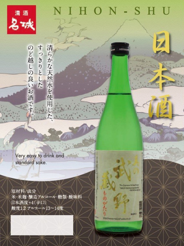 日版 名城真の武藏野 日本清酒 720ml【市集世界 - 日本市集】