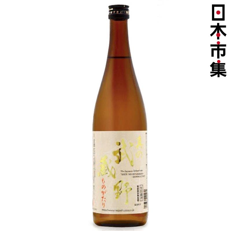 日版 名城真の武藏野 生貯藏酒 720ml【市集世界 - 日本市集】