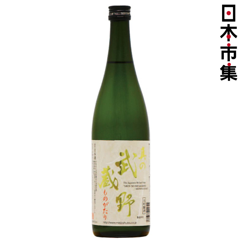 日版 名城真の武藏野 大吟釀酒720ml【市集世界 - 日本市集】