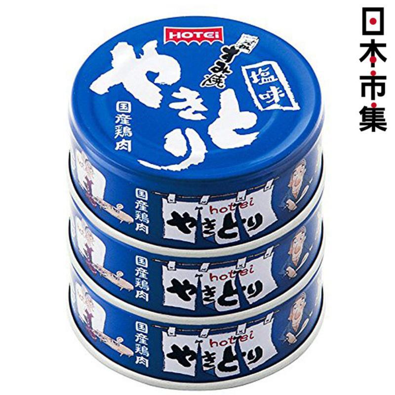 日版Yakitori 鹽味炭火燒雞肉罐頭 70g (3罐裝)【市集世界 - 日本市集】