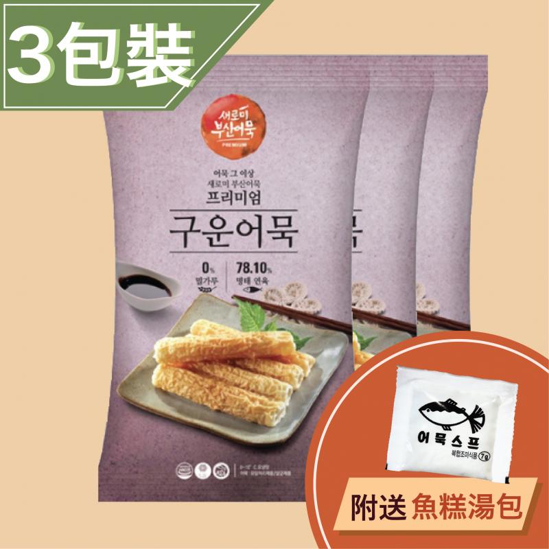 Saeromi - 釜山高級烤竹輪卷(3包裝)