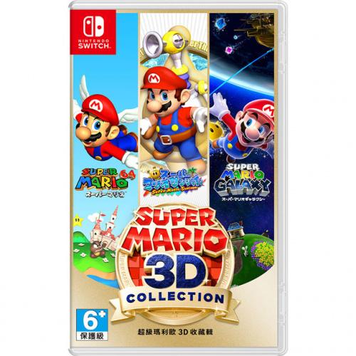 Nintendo Switch Super Mario 3D Collection 超級瑪利歐3D 收藏輯