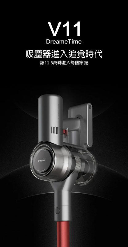 Dreame V11 手持立式無線吸塵器 [香港行貨]