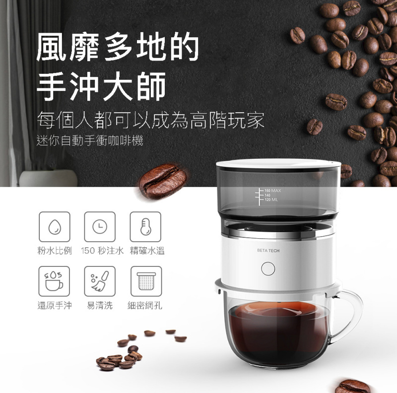 小型便攜全自動滴漏式咖啡機
