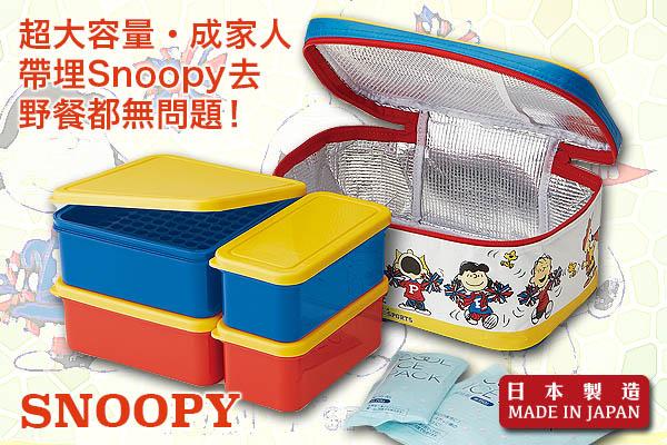 Snoopy野餐系列大容量餐盒套裝 (附保冷劑/保溫袋)|日本製造