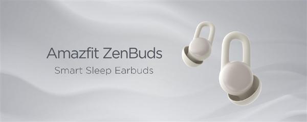 Amazfit ZenBuds🎧😴 專為 睡眠設計的智能助眠