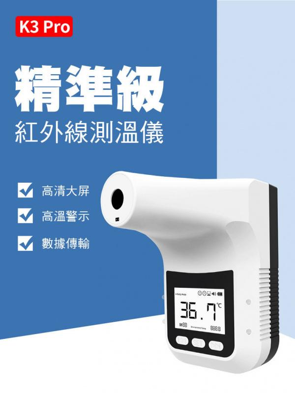 K3 Pro 紅外溫度測試儀 測溫儀