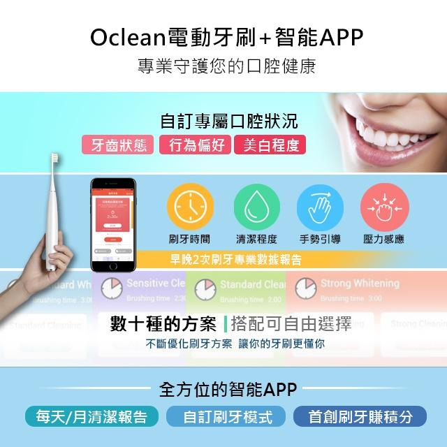 電動牙刷超新星 Oclean One 智能聲波電動牙刷🦷👄