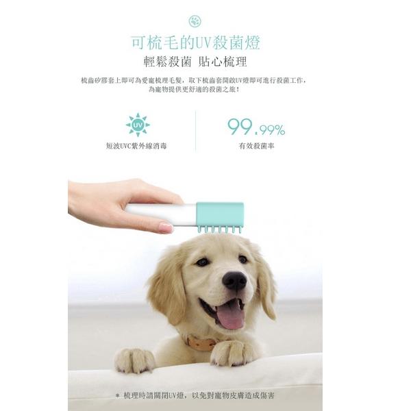 Newage 寵物 UV 消毒護理梳