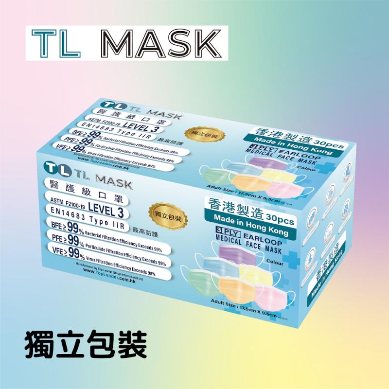 TL Mask--彩色 (獨立包裝)