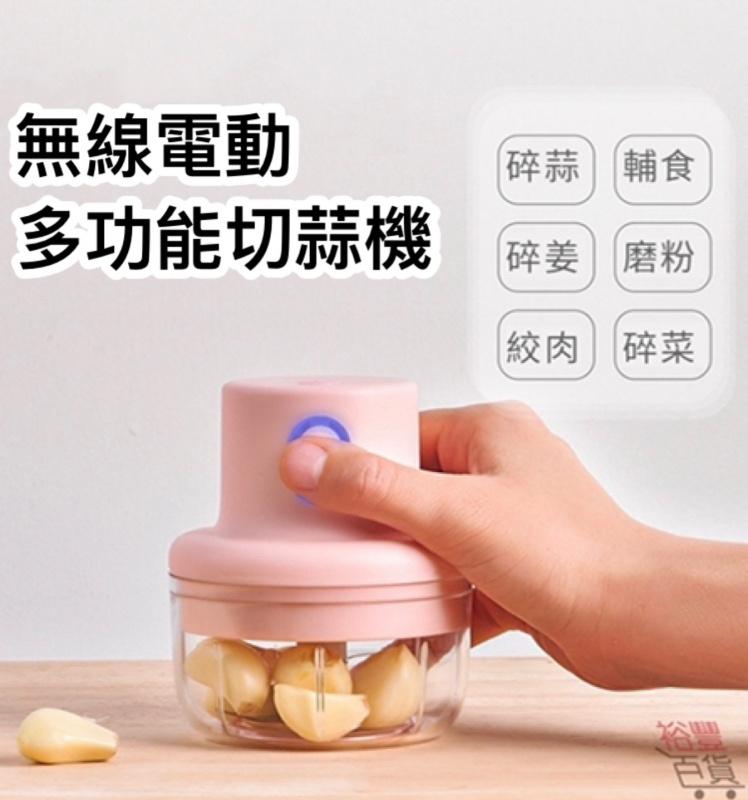 無線便攜式食物料理機 切蒜蓉機 兩種容量可選