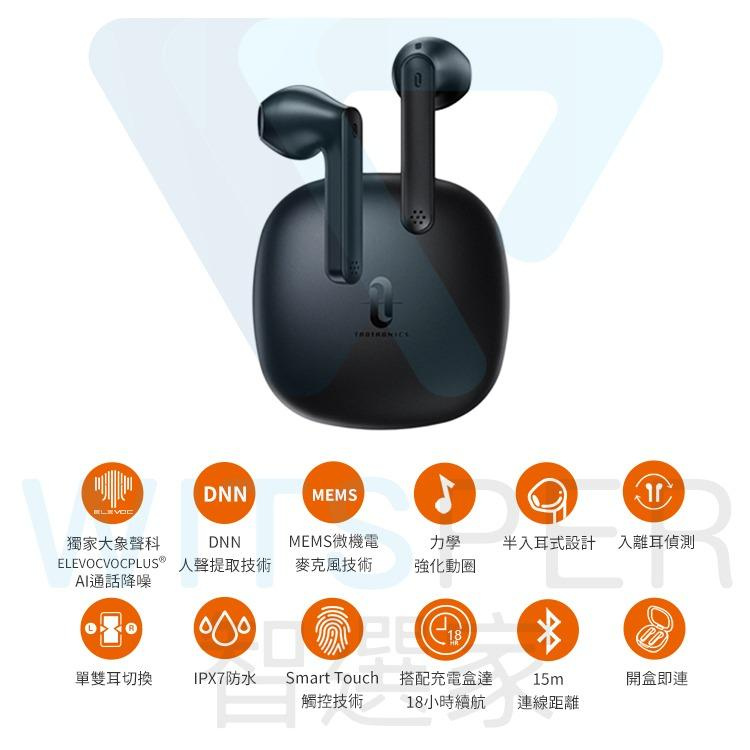 TaoTronics SoundLiberty 88 (TT-BH088) 真無線藍牙耳機| ®AI通話降噪