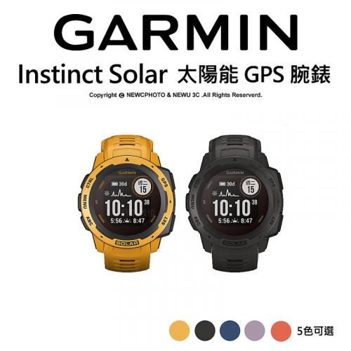 [香港行貨]Garmin Instinct® Solar