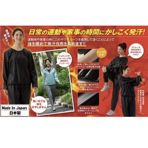 cervin - 日本製造 桑拿服 減肥發汗必備品