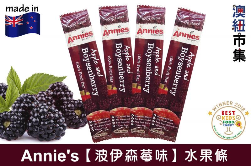 紐西蘭Annie's 全天然無加糖 波森莓味乾水果條 20g (4件裝)【市集世界 - 澳紐市集】