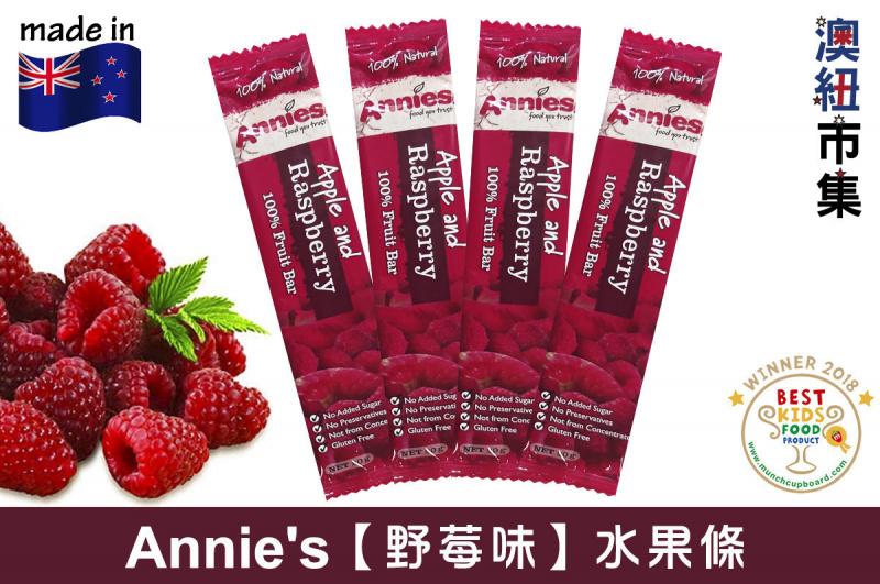 紐西蘭Annie's 全天然無加糖 樹莓味乾水果條 20g (4件裝)【市集世界 - 澳紐市集】