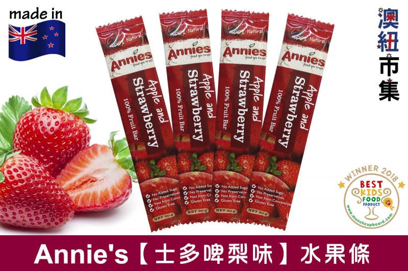 紐西蘭Annie's 全天然無加糖 士多啤梨味乾水果條 20g (4件裝)【市集世界 - 澳紐市集】