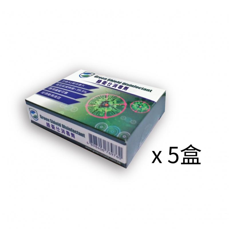 綠衛仕消毒劑 [二氧化氯消毒錠, ClO2] (25粒裝) **香港限定** (48-02-0250)