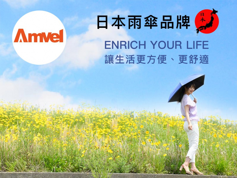 Amvel - SmoothAutomatic 日本自動雨傘☔️☂️🌞