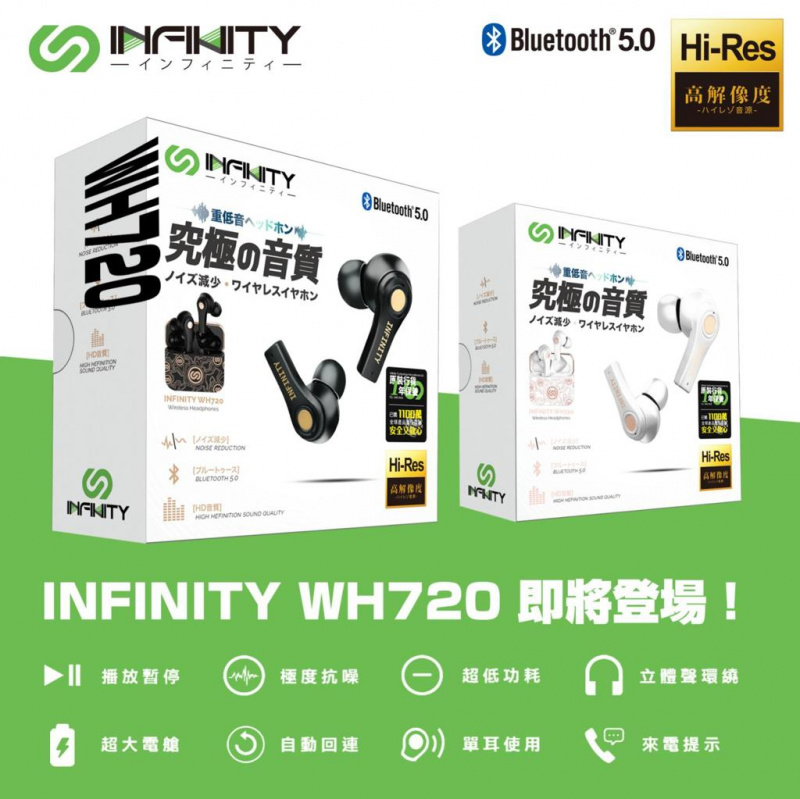 Infinity 究極音質6D 5.0環繞重低音藍牙耳機 [WH720]