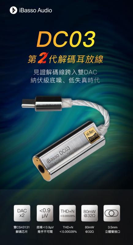 iBasso DC03 開解碼線雙DAC之先河【手機/電腦/平版福音 ~ HI-FI起來】