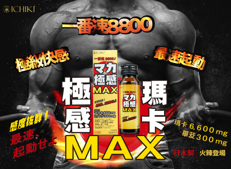 ICHIKI 極感MAX (1盒)