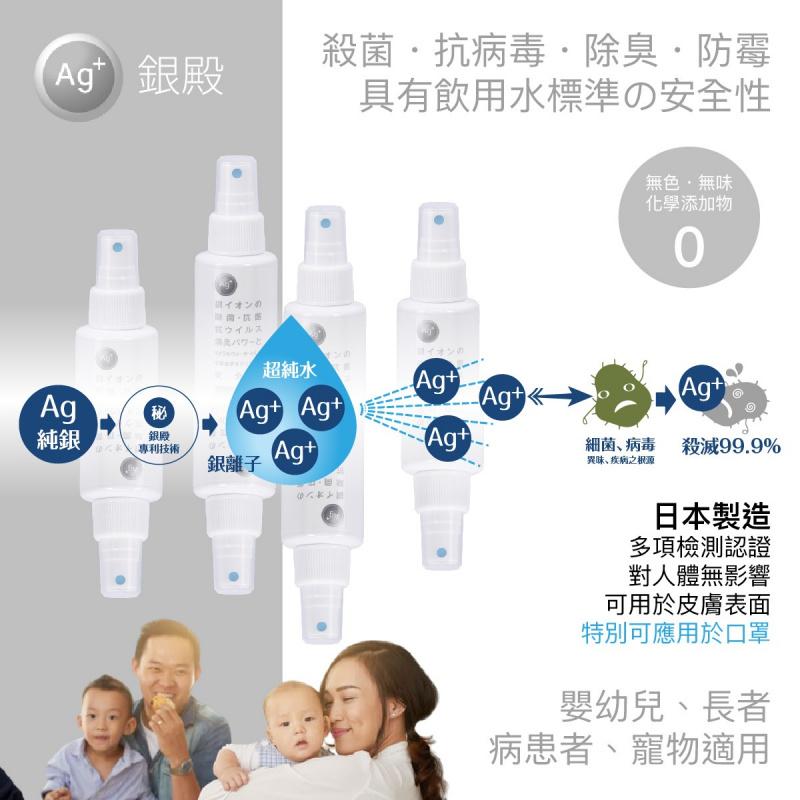銀殿 - (口罩專用) 電解銀離子殺菌除臭噴霧 100mL