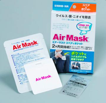 Air Mask 消毒牌 [2個月有效期限]
