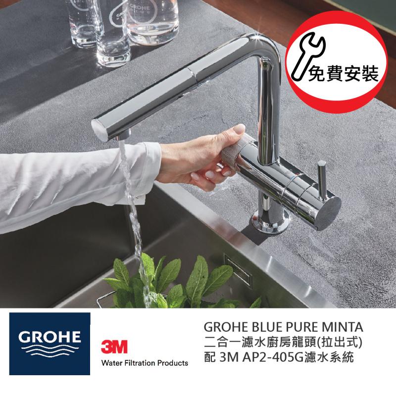 GROHE高儀 Blue Pure Minta 31721000二合一濾水廚房龍頭配3M AP2 405G 套裝 送免費安裝