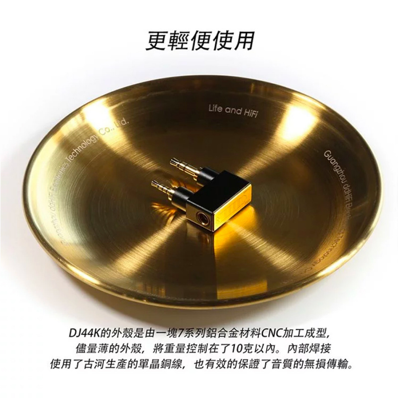 ddHiFi DJ44K Astell&Kern 專用 4.4mm 耳機轉接頭