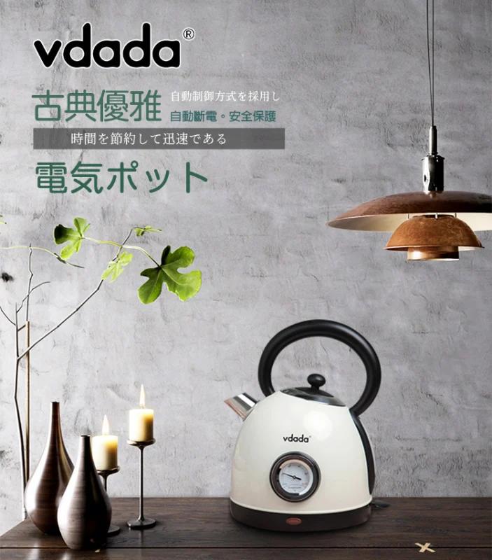 日本Vdada VD-170W 古典風電熱水壺[原裝行貨 一年保養]