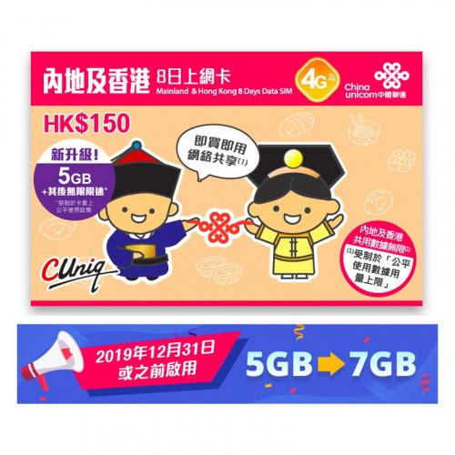 中國聯通 4G中港及澳門8日5GB無限數據卡上網卡sim卡 3in1 sim card