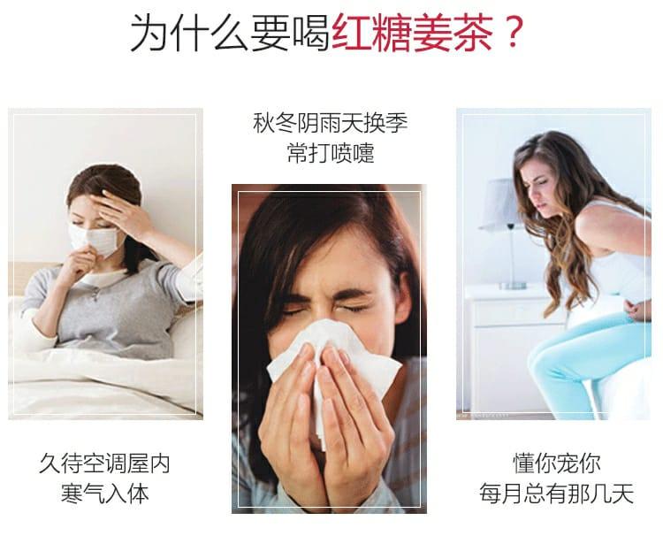 北京同仁堂紅糖姜茶,姜糖茶,御寒,暖宮,男女咁飲