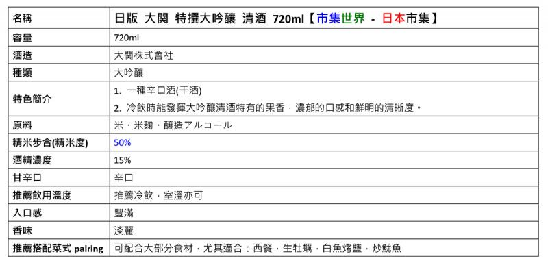 日版 大関 特撰大吟釀 清酒 720ml【市集世界 - 日本市集】