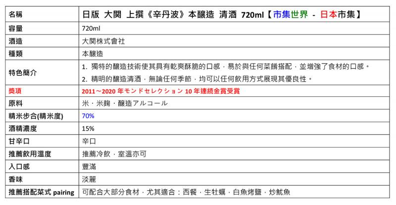 日版 大関 上撰《辛丹波》本釀造 清酒 720ml【市集世界 - 日本市集】