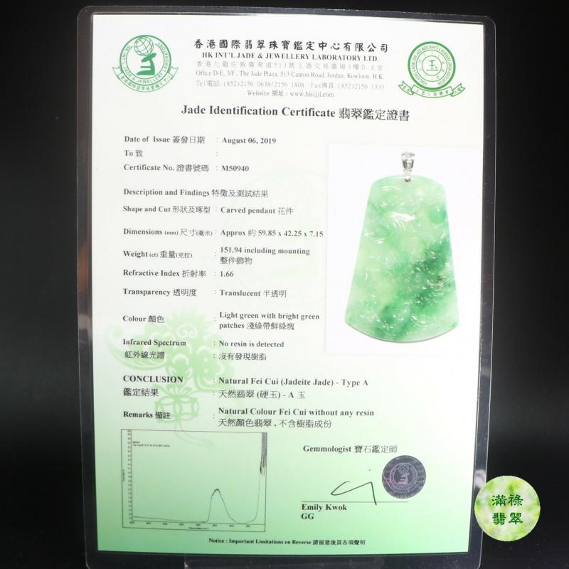 18K白金鑲天然翡翠龍牌 | 附香港翡翠鑑定證書M50940