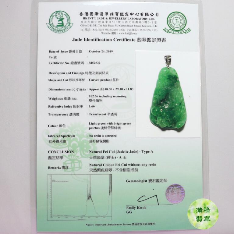 18K白金鑲翡翠A貨玉器龍牌/附香港翡翠鑑定證書M52532