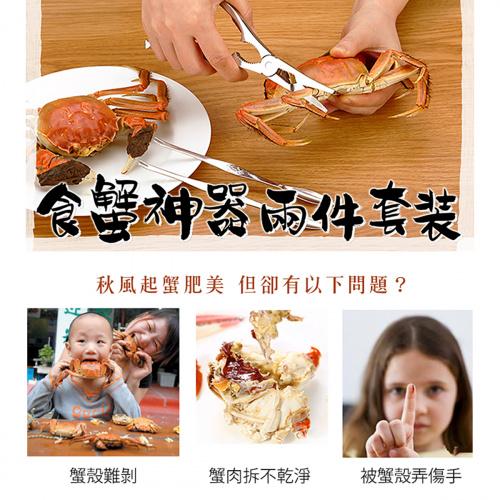 食蟹神器套裝