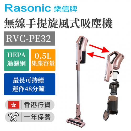 樂信 - RVC-PE32 無線手提旋風式吸塵機