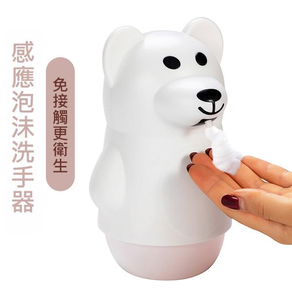 日本JTSK - 兒童智能充電式自動感應泡沫洗手液機皂液器