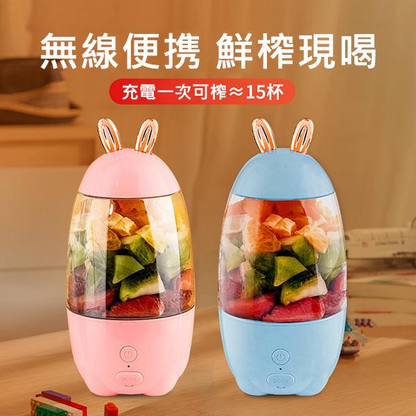 日本JTSK - 便攜USB充電式榨汁機