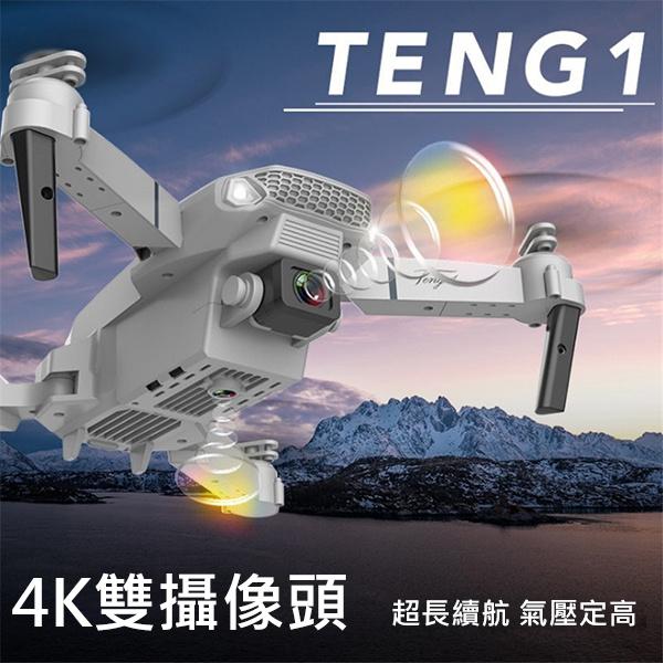 JTSK P1 4K超清 雙攝像頭航拍折疊無人機