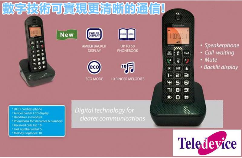 日本JTSK - Teledevice數碼高清2.4GHz室內無線電話DCT2525